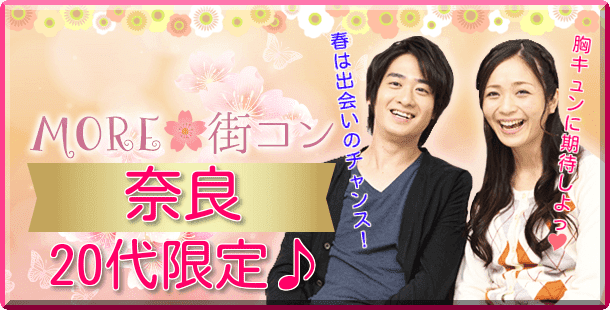 【オシャレ 20代コン☆】美味しい食事で楽しく恋活♪ 奈良MOREプチ街コン(R) ☆20-29歳