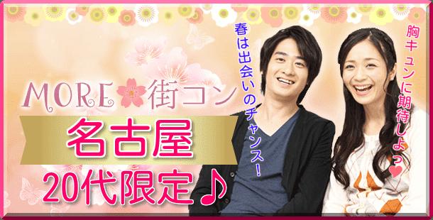 【オシャレ 20代コン☆】美味しい食事で楽しく恋活♪ 名古屋MOREプチ街コン(R) ☆20-29歳