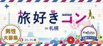 【札幌市内その他の恋活パーティー】街コンジャパン主催 2017年5月28日