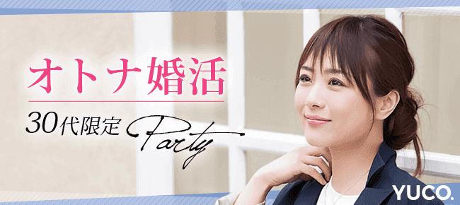 5/26 オトナ恋活☆30代限定パーティー@銀座