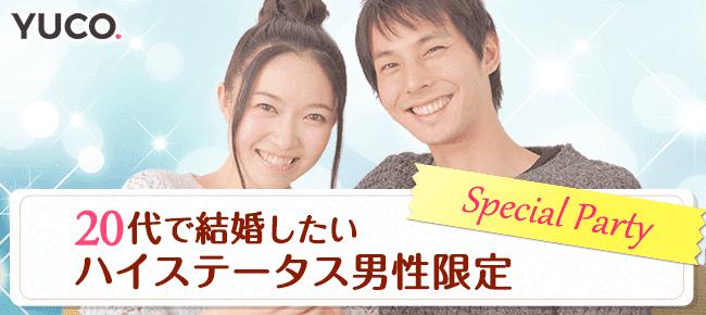 5/27 20代で結婚したい♪ハイステータス男性限定スペシャル婚活パーティー☆@渋谷