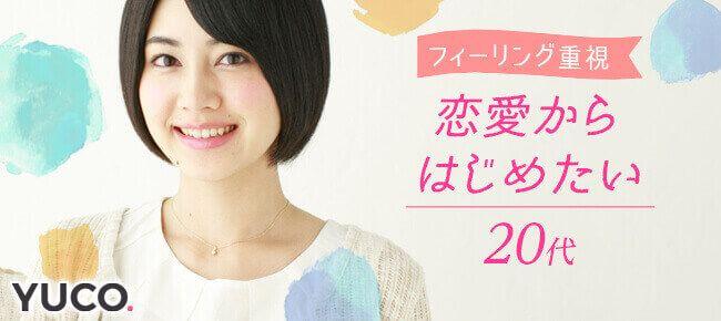 5/27 フィーリング重視☆恋愛からはじめたい20代限定婚活パーティー@渋谷