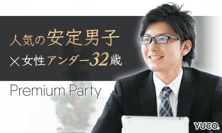 5/27 人気の安定男子×女性アンダー32才限定~プレミアム婚活パーティー~@渋谷