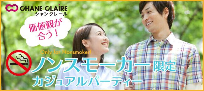 【5月4日(祝)新宿個室】ノンスモーカー限定★カジュアル婚活パーティー