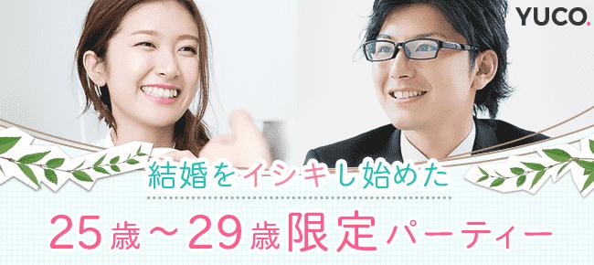 【新宿の婚活パーティー・お見合いパーティー】Diverse(ユーコ)主催 2017年5月28日