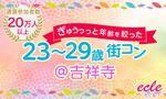 【吉祥寺の街コン】えくる主催 2017年4月29日