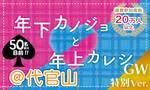 【代官山の街コン】えくる主催 2017年4月29日