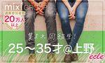 【上野の街コン】えくる主催 2017年4月30日