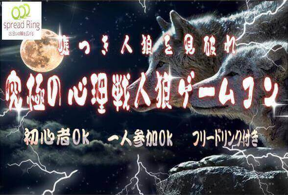 5/31(水)究極の心理戦を楽しもう! 平日限定人狼ゲームコン! IN 上野