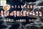 【上野のプチ街コン】エグジット株式会社主催 2017年5月31日