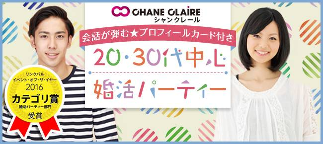【5月29日(月)新宿1】20・30代中心★婚活パーティー