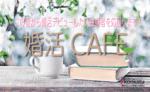 【表参道の自分磨き】一般社団法人日本婚活支援協会主催 2017年4月1日