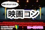 【仙台のプチ街コン】仙台ファーストクラスパーティー主催 2017年4月2日