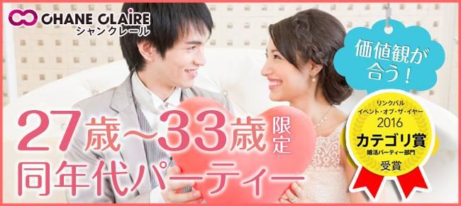 【5月31日(水)有楽町】27歳~33歳限定★婚活パーティー