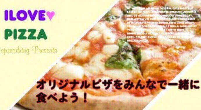 【男女で仲良くピザ作り♪】6/16(金)大好評企画!☆隠れ家BARでオリジナルピザをみんなで作る料理コン☆ IN 上野