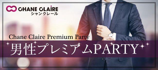 【5月5日(祝)大阪】男性プレミアム婚活パーティー