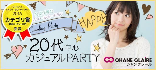 【5月30日(火)新宿1】20代中心カジュアル婚活パーティー