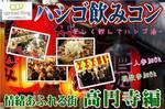 【東京都その他のプチ街コン】エグジット株式会社主催 2017年6月23日