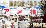 【上野のプチ街コン】エグジット株式会社主催 2017年6月25日