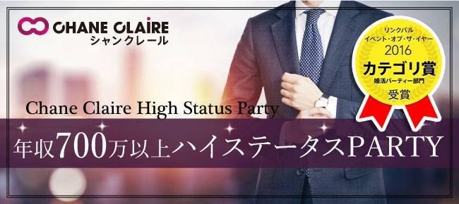 【5月28日(日)新宿2】男性年収700万以上ハイステータス婚活パーティー