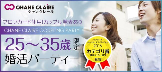 【5月31日(水)新宿3】25歳~35歳限定★婚活パーティー