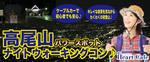 【八王子のプチ街コン】株式会社ハートカフェ主催 2017年4月29日