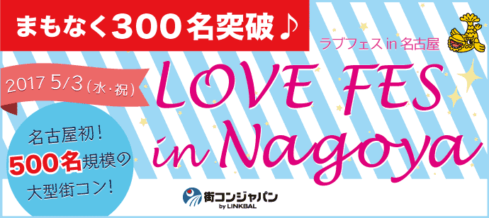 【名駅の恋活パーティー】街コンジャパン主催 2017年5月3日