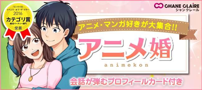 【6月4日(日)なんば】人気沸騰!『アニメ婚☆PARTY』…《二次元×アニメ×恋愛》