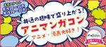【長崎のプチ街コン】街コンジャパン主催 2017年5月20日
