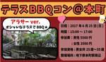 【本町のプチ街コン】街コン大阪実行委員会主催 2017年6月25日