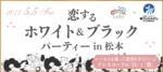 【松本の恋活パーティー】街コンジャパン主催 2017年5月5日