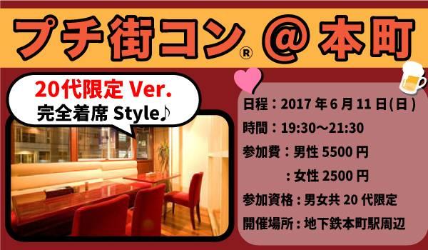 【本町のプチ街コン】街コン大阪実行委員会主催 2017年6月11日