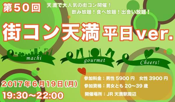 【天満の街コン】街コン大阪実行委員会主催 2017年6月19日
