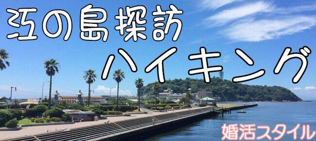 【神奈川県その他のプチ街コン】株式会社スタイルリンク主催 2017年5月3日