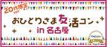 【栄のプチ街コン】街コンジャパン主催 2017年5月28日