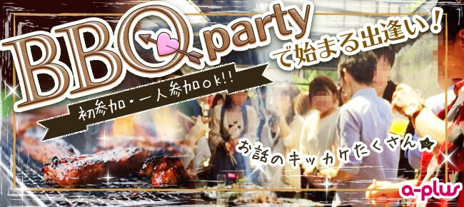 【栄の恋活パーティー】街コンの王様主催 2017年5月5日