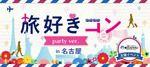 【名駅の恋活パーティー】街コンジャパン主催 2017年5月5日
