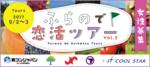 【北海道その他の恋活パーティー】街コンジャパン主催 2017年9月2日
