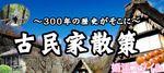【川崎のプチ街コン】株式会社スタイルリンク主催 2017年5月5日