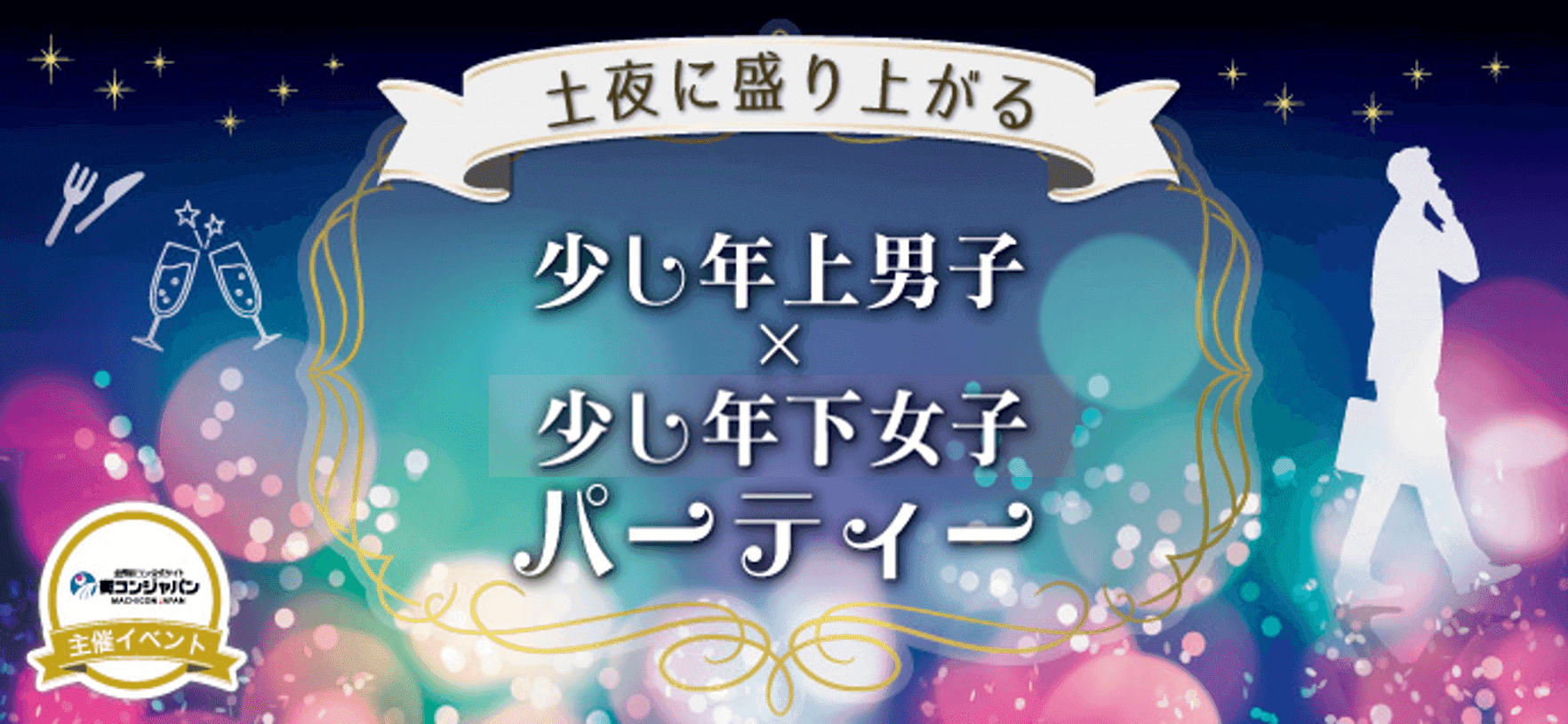 【河原町の恋活パーティー】街コンジャパン主催 2017年5月6日