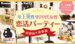 【表参道の恋活パーティー】sunny株式会社主催 2017年5月28日