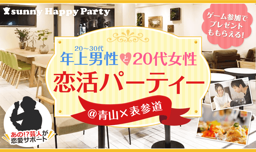 【表参道の恋活パーティー】sunny株式会社主催 2017年5月30日