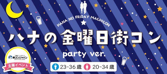 【梅田の恋活パーティー】街コンジャパン主催 2017年5月26日