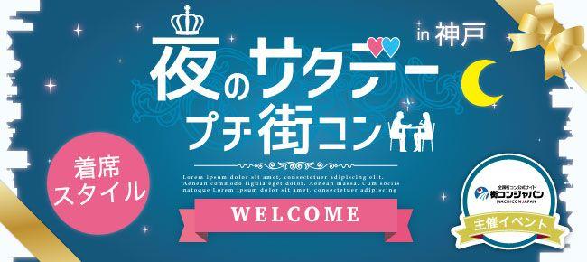 【三宮・元町のプチ街コン】街コンジャパン主催 2017年5月27日