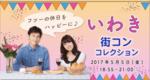 【いわきのプチ街コン】Town Mixer主催 2017年5月5日