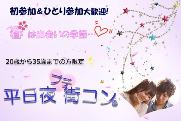 【福井のプチ街コン】イベントシェア株式会社主催 2017年6月14日