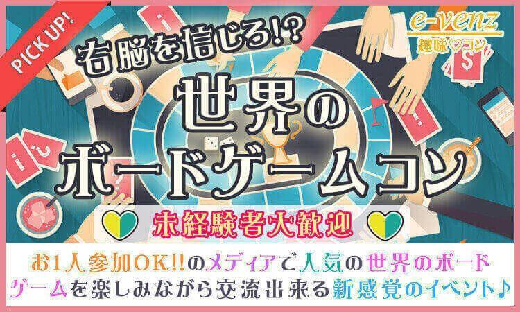 5月30日(火)『渋谷』 世界のボードゲームで楽しく交流♪【25歳~39歳限定】仲良くなりやすい世界のボードゲームコン☆彡