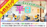【上野のプチ街コン】e-venz(イベンツ)主催 2017年5月25日