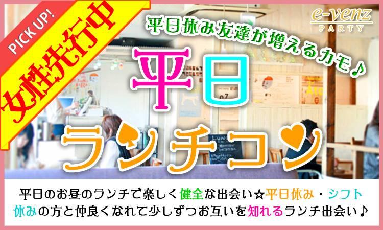5月26日(金) 『恵比寿』 女性1500円♪平日のお勧め企画♪【25歳~39歳限定】着席でのんびり平日ランチコン☆彡