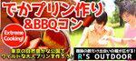 【東京都その他のプチ街コン】R`S kichen主催 2017年4月30日